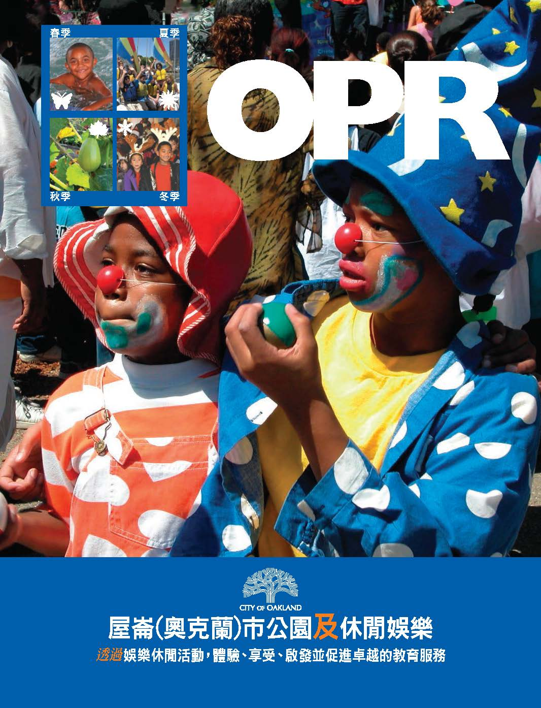OPR 2014 Brochure Cover Ch